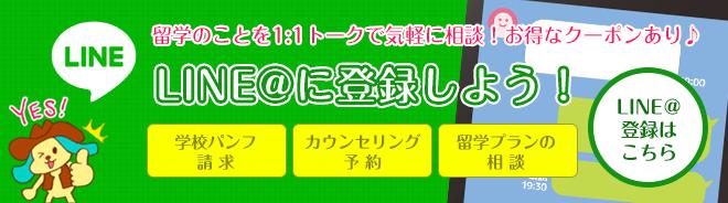 LINE@に登録しよう!