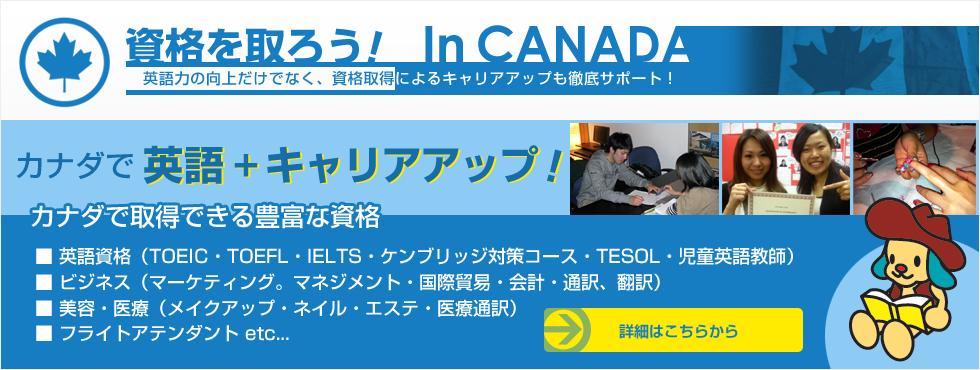 資格を取ろう!IN CANADA