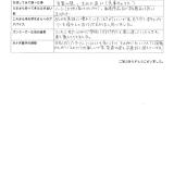 土綿毬杏様-03
