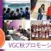 VGC(バンクーバー)校キャンペーンのお知らせ(2017年10月15日まで)